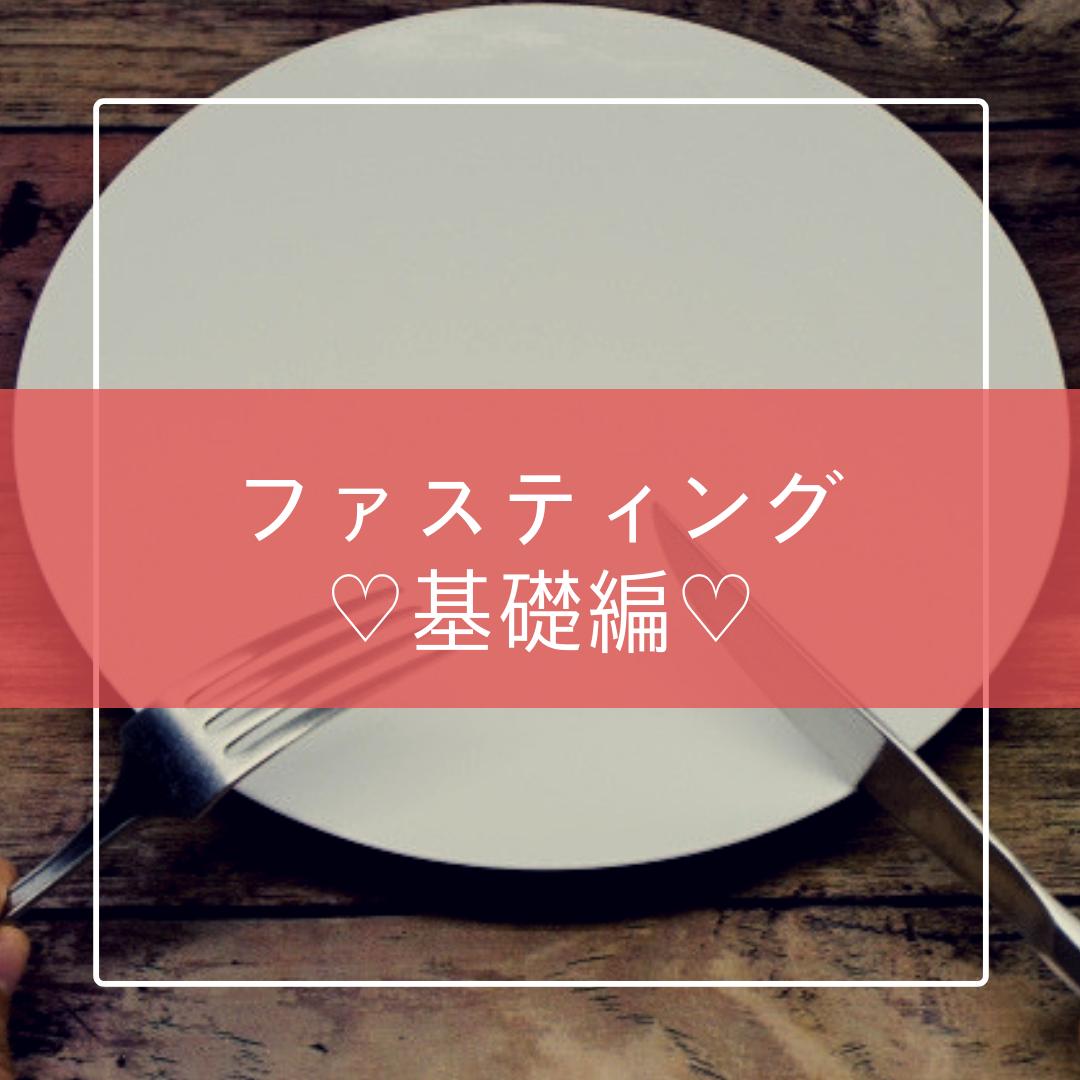お皿にファスティング基礎編と書いてある