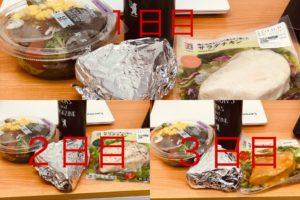昼食で食べた、玄米おにぎり、味噌汁、サラダ、サラダチキンの写真