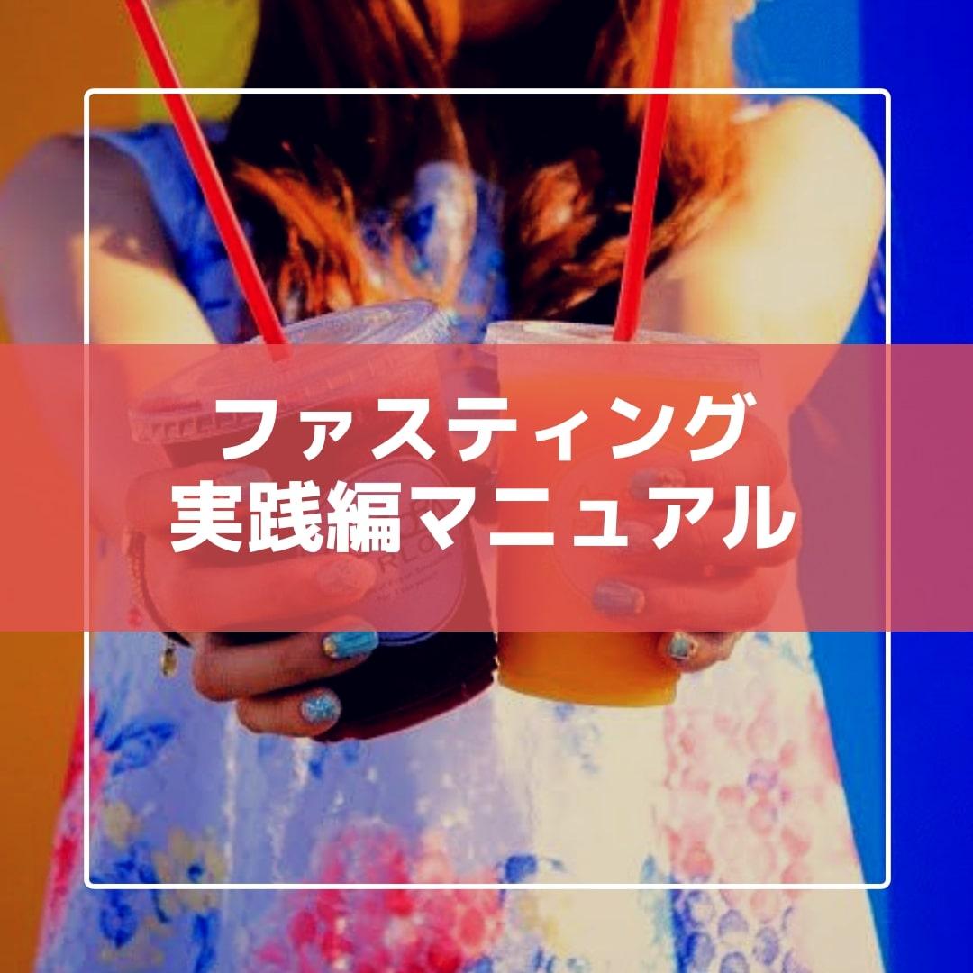 ファスティング実践編マニュアルと書かれたタイトルと飲み物を持っている女性の画像