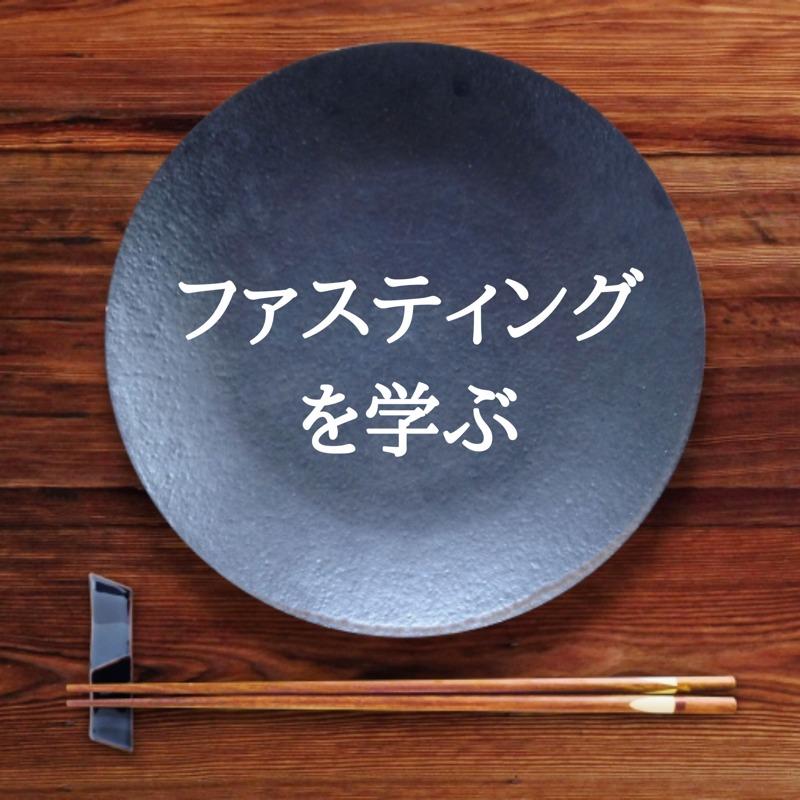 黒いお皿にファスティングを学ぶというタイトルが書かれている