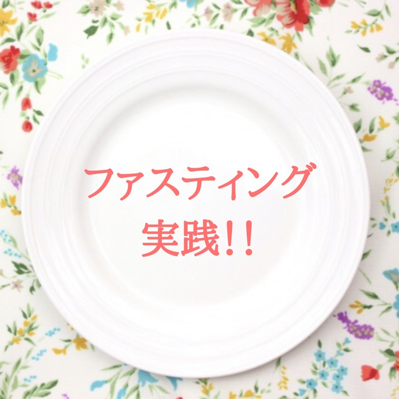 白いお皿にファスティング実践と書かれている