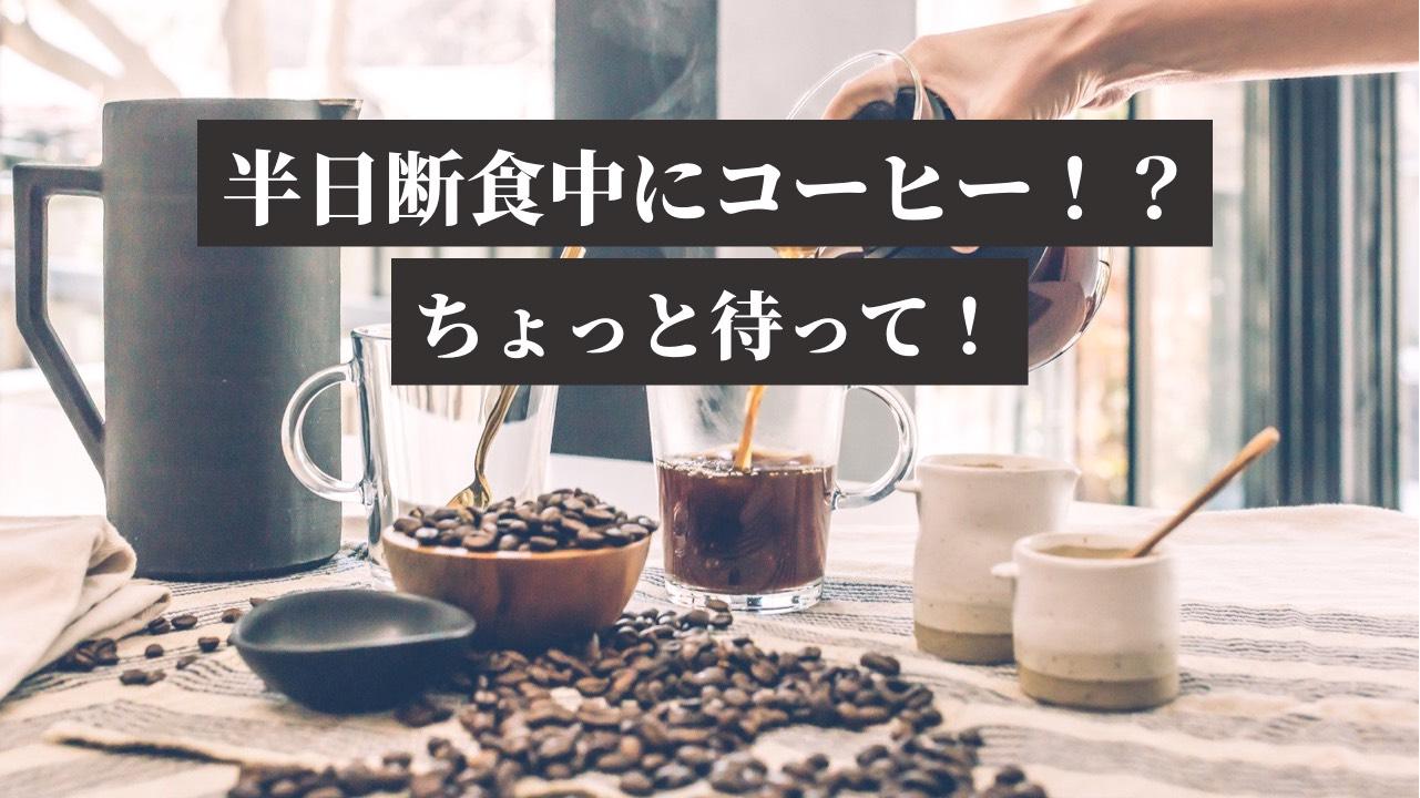半日断食コーヒー