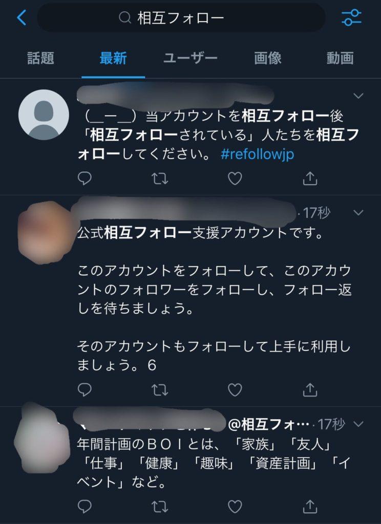 Twitterの相互フォローを検索している写真