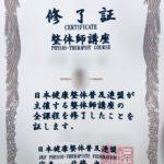整体師認定証明書の資格の写真