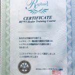 レイキヒーリングの認定証明書の資格の写真
