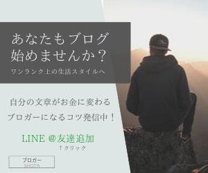 LINE登録用のバナー