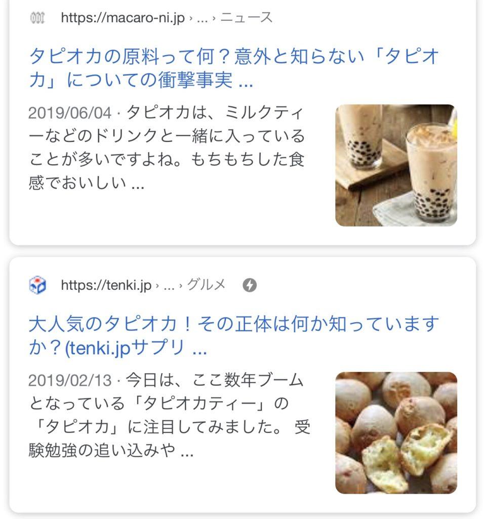 Google検索で出てきた記事の写真